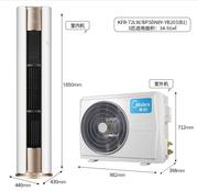 美的(Midea)大3匹智能变频空调柜机立柜式 冷暖家用