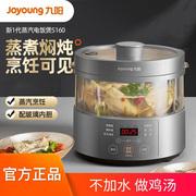 九阳蒸汽电饭煲3L多功能家用智能玻璃内胆 F30S-S160
