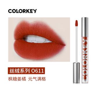 colorkey珂拉琪空气唇釉丝绒系列O611 1.7g
