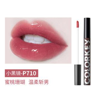 colorkey珂拉琪空气唇釉镜光系列P710 1.7ml