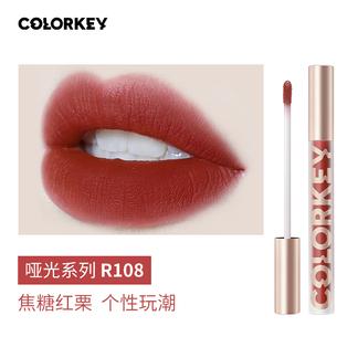 colorkey珂拉琪空气唇釉哑光系列R108 1.7ml