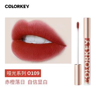 colorkey珂拉琪空气唇釉哑光系列O109 1.7ml