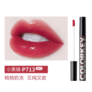 colorkey珂拉琪空气唇釉镜光系列P713 1.7ml