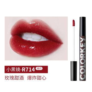 colorkey珂拉琪空气唇釉镜光系列R714 1.7ml
