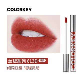 colorkey珂拉琪空气唇釉丝绒系列613D 1.7g