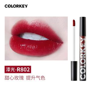 colorkey珂拉琪空气唇釉漆光系列R802 1.7ml(新配方)