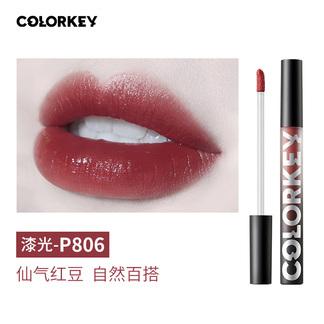 colorkey珂拉琪空气唇釉漆光系列P806 1.7ml(新配方)