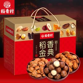 稻香村堅果 稻香金典1800g 零食**禮盒夏威夷果蘭花豆每日堅果混合