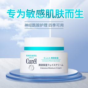 香港直邮 日本Kao花王 curel珂润润浸保湿面霜 40g/瓶(到货周期5-7个工作日左右)