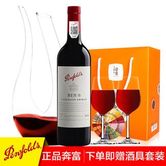 超市红酒 奔富Bin8 澳洲原瓶进口Penfolds设拉子赤霞珠干红葡萄酒750ML* 单支装