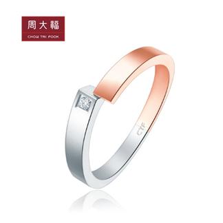 周大福偏爱钻石戒指双色18K金彩金钻石戒指钻戒