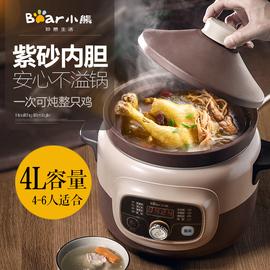 小熊(Bear)电炖锅煮粥煲汤家用养生锅陶瓷紫砂电砂锅     DDG-D40E2