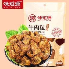 味滋源五香味牛肉粒100g*2袋装牛肉干手撕牛肉粒肉类零食