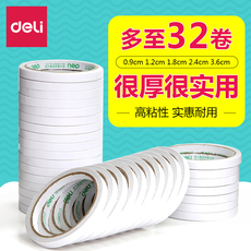 得力高粘性棉纸双面胶带9mm*10y(9.1m/卷),32卷袋装