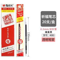 晨光(M&G)中性笔替芯签字笔水笔芯(黑)0.5mm全针管4083(695892)【限中建三局采购,其他订单不发货】