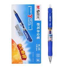 晨光(M&G)蓝色中性笔K35/0.5mm(695925)【限中建三局采购,其他订单不发货】