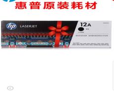 惠普10202612A原装2612A(696004)