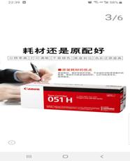 佳能LBP162DWCRG051H原装CRG051H(696018)