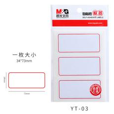 晨光(M&G)自粘性标签贴纸73mm×34mm(695930)