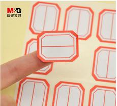 晨光(M&G)自粘性标签贴纸39mm×25mm(695928)
