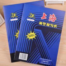 上海复写纸16K,A4蓝色(696054)