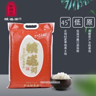 福达坊粮道街东北长粒香米5KG 10斤