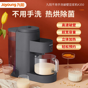 九阳 Joyoung 破壁免洗豆浆机0.4-1.5L超大容量智能熬煮多功能DJ15E-K350