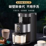 九阳不用手洗破壁机家用加热全自动家用料理机新款Y3