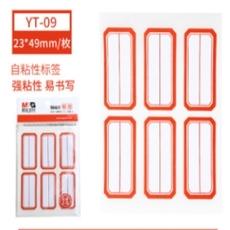 晨光自粘性标签贴纸  23mm*49mm/6枚/10张*1本  红蓝可选(695927)【限中建三局采购,其他订单不发货】