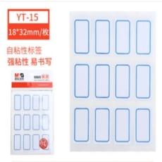 晨光自粘性标签贴纸  18mm*32mm/12枚/10张*1本  红蓝可选(695928)【限中建三局采购,其他订单不发货】