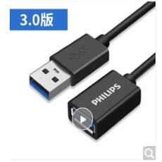 飞利浦3.0usb延长线公对母双头充电线   0.5m【限中建三局采购,其他订单不发货】