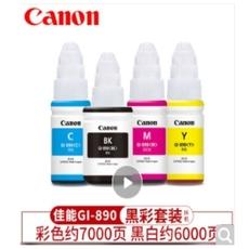 佳能GI-890原装墨水 4色 G1800 G2800 G3800 G4800 G1810 G2810 G3810 G4810打印机适用【限中建三局采购,其他订单不发货】