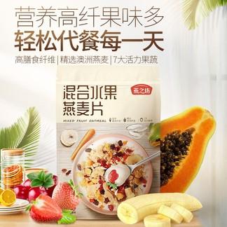 燕之坊混合水果麦片550g早餐速食冲饮即食营养燕麦片代餐懒人袋装