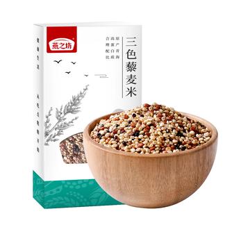 燕之坊心意系列三色藜麦米435gx2盒五谷杂粮健身代餐大米伴侣