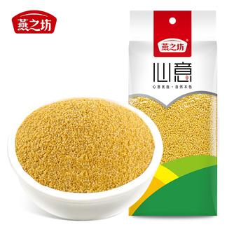 燕之坊黄金苗黄小米475gx2袋赤峰特产新鲜小米粥五谷杂粮粗粮真空包装