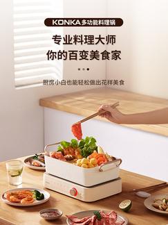 Konka康佳多功能料理锅 网红锅 不挑锅具 无极旋钮 可视上盖
