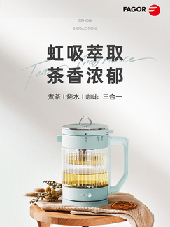 Fagor/法格 虹吸煮茶器 全自动多功能养生壶 TK-2008C