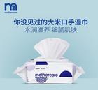 英国mothercare 婴儿大米精华湿巾宝宝专用口手幼童湿纸巾80抽12包
