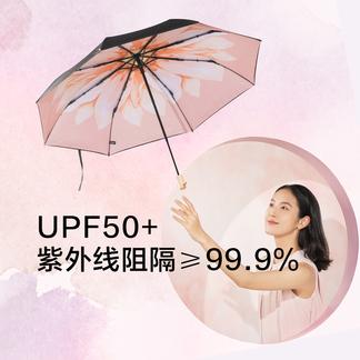 蕉下小黑伞大花B系列防晒防紫外线雨伞女晴雨两用三折双层黑胶伞