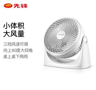 先  锋(SINGFUN)FC19-20A台式电风扇桌面小风扇涡轮对流扇 空气循环扇 白色
