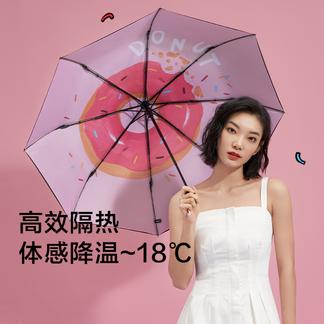 蕉下乐玩系列太阳伞女晴雨伞两用遮阳伞防紫外线女黑胶便携双层防晒伞