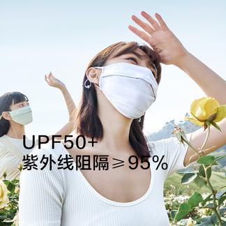 蕉下冰薄系列气息防晒口罩女防紫外线薄款面罩全脸夏季透气遮脸罩