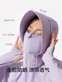 蕉下2021冰薄系列披肩防晒衣女防紫外线 冰丝防晒衫透气超薄外套皮肤衣防晒服