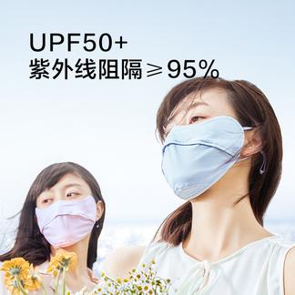 蕉下冰薄系列护眼角防晒口罩女防紫外线薄款面罩全脸夏季透气遮脸罩