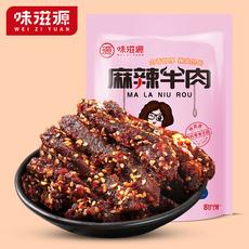 味滋源麻辣牛肉休闲麻辣小零食牛肉干68g×2袋