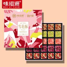 味滋源网红雪花酥388g雪花酥糕点零食小吃休闲礼盒(粉色/绿色礼盒随机发货,如需指定请备注)