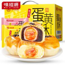 味滋源蛋黄酥礼盒1100g整箱糕点休闲食品