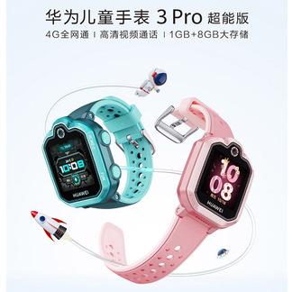 华为儿童手表 3 Pro 超能版(雨林绿)
