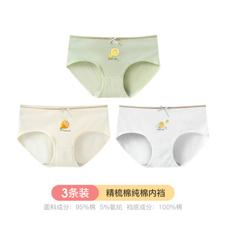 【亲肤棉3条装】女式卡通柠檬印花中腰内裤6217204011