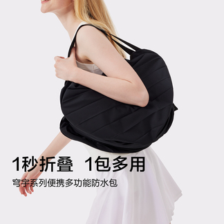 BENEUNDER蕉下穹宇系列便携多功能防水包轻便折叠健身包女大容量单肩便携小运动手提旅行包防水购物袋